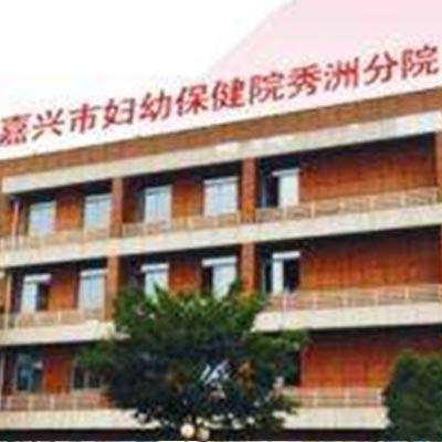 浙江省嘉兴市秀洲妇幼保健院案例展示