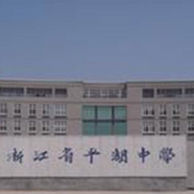 浙江省平湖中学案例展示