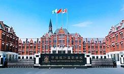 平湖枫叶国际学校案例