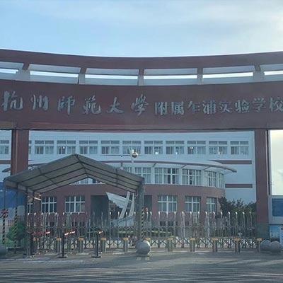 杭州师范大学附属乍浦实验学校中学部食堂水处理